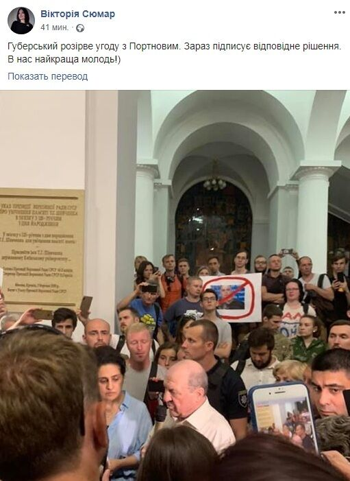 Протест в КНУ им. Шевченко: под давлением студентов Губерский уволил Портнова