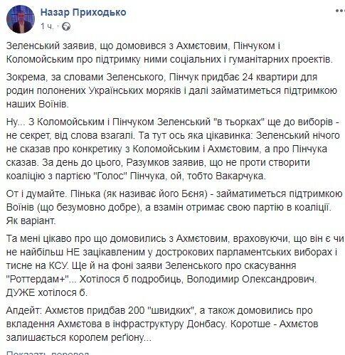 Вакарчук объединится с Зеленским? Что обсудил президент с олигархами и как быть Ахметову