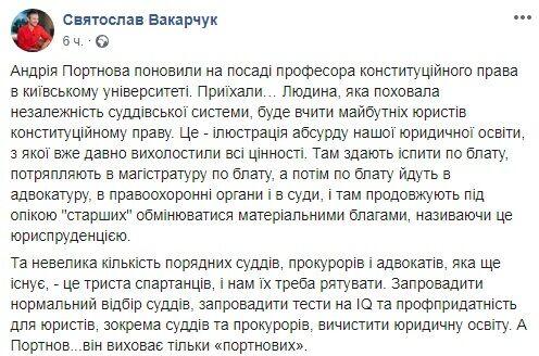 """Скрізь по блату"": Вакарчук несподівано жорстко наїхав на Портнова"