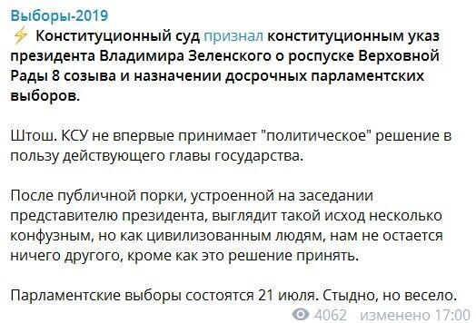 """""""Соратника Зеленського публічно відшмагали"""": в рішенні КСУ знайшли конфузний момент"""