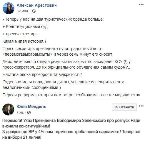 У Зеленского удалили пост о решении КСУ о выборах: Арестович указал на причину