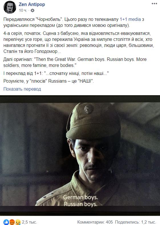 """""""Наши?!"""" 1+1 попал в скандал с переводом в сериале """"Чернобыль"""""""