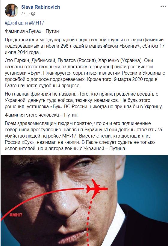 """""""Мають судити не тільки виконавців"""": Рабинович назвав головне прізвище в справі MH17"""