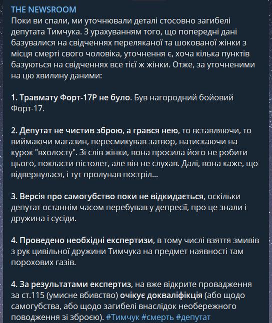 """""""Жена просила положить пистолет"""": журналисты узнали жуткие детали смерти Тымчука"""