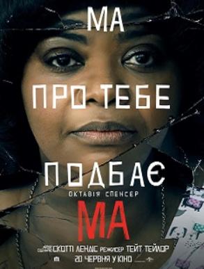 """""""Ма"""": що це за трилер, відгуки та рейтинг, дивитися трейлер онлайн"""