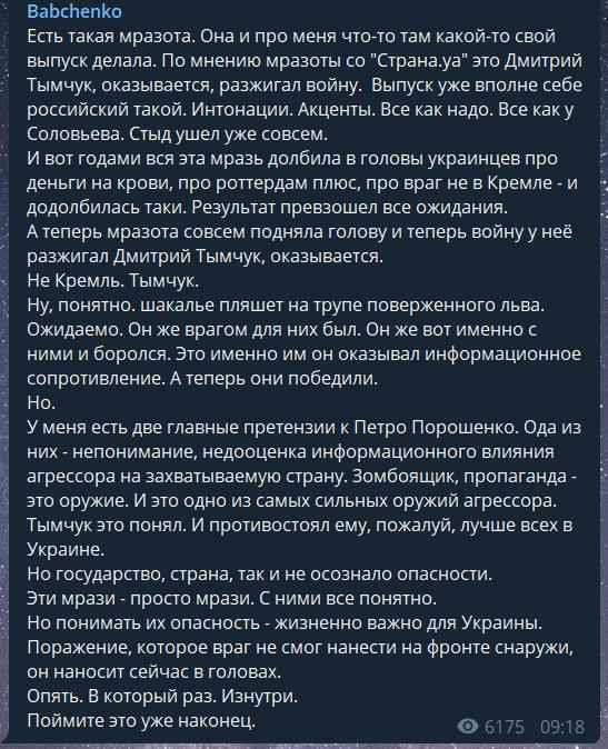 """""""Мразота підняла голову"""": Олеся Медведєва і """"Страна.ua"""" спровокували скандал словами про Тимчука, відео"""