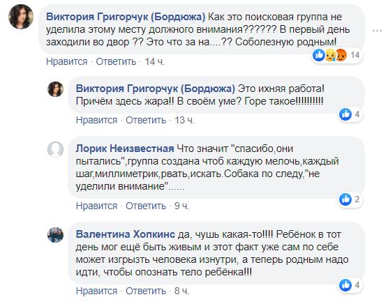 """""""Это что за на...??"""" Детали убийства Даши Лукьяненко разозлили украинцев"""