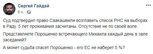 Почему Порошенко и Саакашвили могут встретиться в Верховной Раде