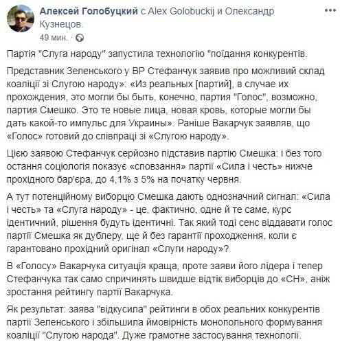 """""""Слуга народа"""" уничтожает электорат Вакарчука и Смешко: политолог рассказал о технологии"""
