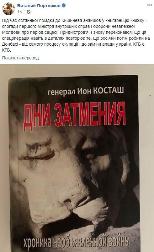 """""""Как на Донбассе"""": Портников рассказал об интересной находке в Кишиневе"""