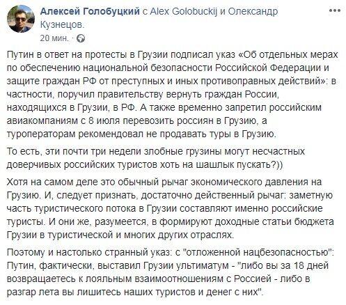Путін жорстко шантажує Грузію: що це значить і які будуть наслідки