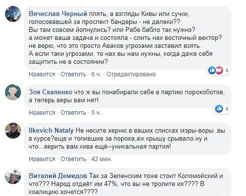 """""""Нах ви нам потрібні?"""" Медведчук наїхав на Коломойського і отримав потужну відповідь"""