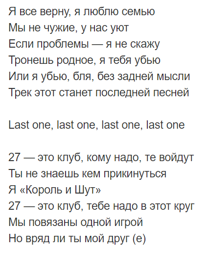 27: текст, скачать песню FEDUK онлайн