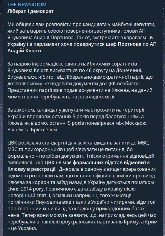 Андрей Клюев: кто он и как человек Януковича рвется на выборы