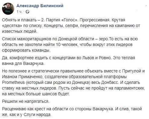 Вакарчук разозлил решением по востоку Украины на выборах-2019