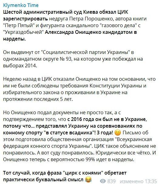 Три года скакал на коне за границей: суд принял смешное решение по нардепу Онищенко
