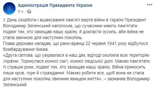 """""""Вчіть історію!"""" Зеленський висловився о 22 червня 1941 і нарвався на гнів"""