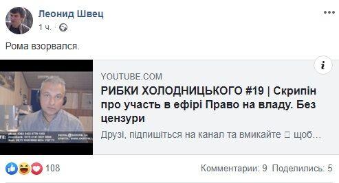 """Роман Скрыпин """"взорвался"""" после шоу """"Право на владу"""": видео 18+"""
