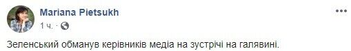 """""""Зеленский обманул"""": журналист устроил скандал после офф рекордс с президентом"""