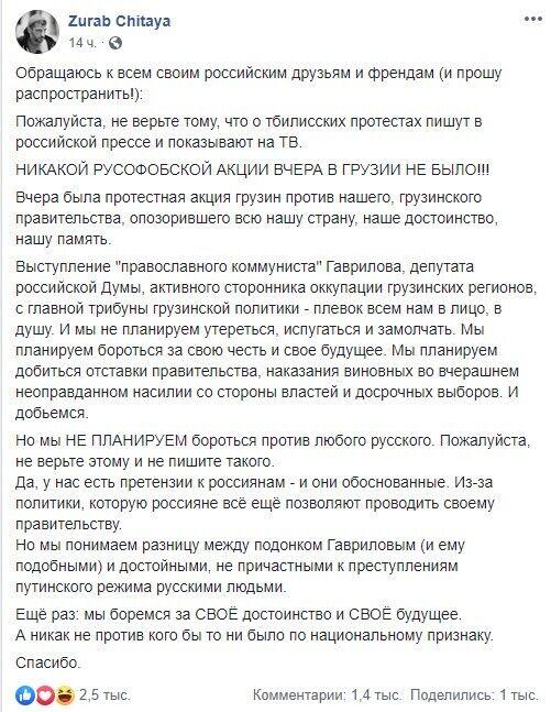 F@ck Russia! Сеть вскипела вокруг девушки с плакатом в Тбилиси, обращения грузина к россиянам и Бабченко