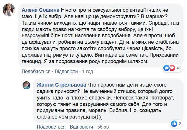Зеленський заступився за Марш рівності і розпалив в мережі суперечки