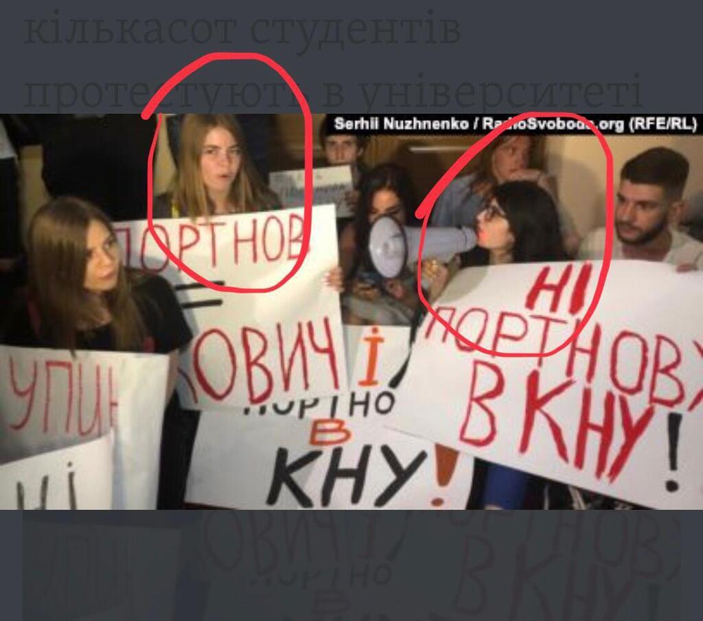 """Акция """"Нет Портнову в КНУ"""""""