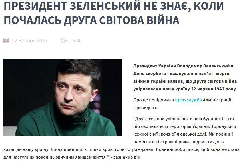 """""""Лживая дыра"""": в скандале с Зеленским и Второй мировой нашли нюанс"""