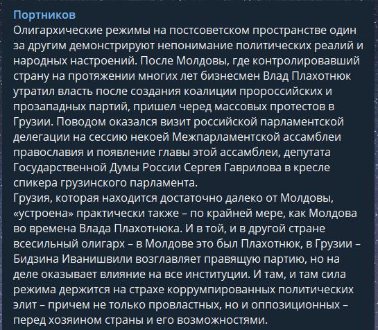 Остается только следить: Портников предрек Зеленскому и Коломойскому серьезный кризис