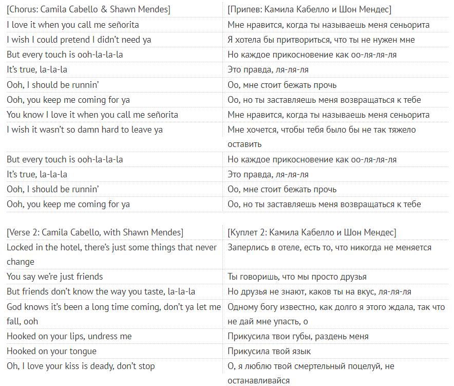 Senorita: текст і переклад пісні Shawn Mendes, скачати