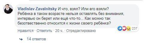 Хто такий Захар Черевко і що з ним сталося, фото