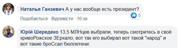 """""""А у нас взагалі є президент?"""": Росію повернули в ПАРЄ, Зеленський мовчить"""