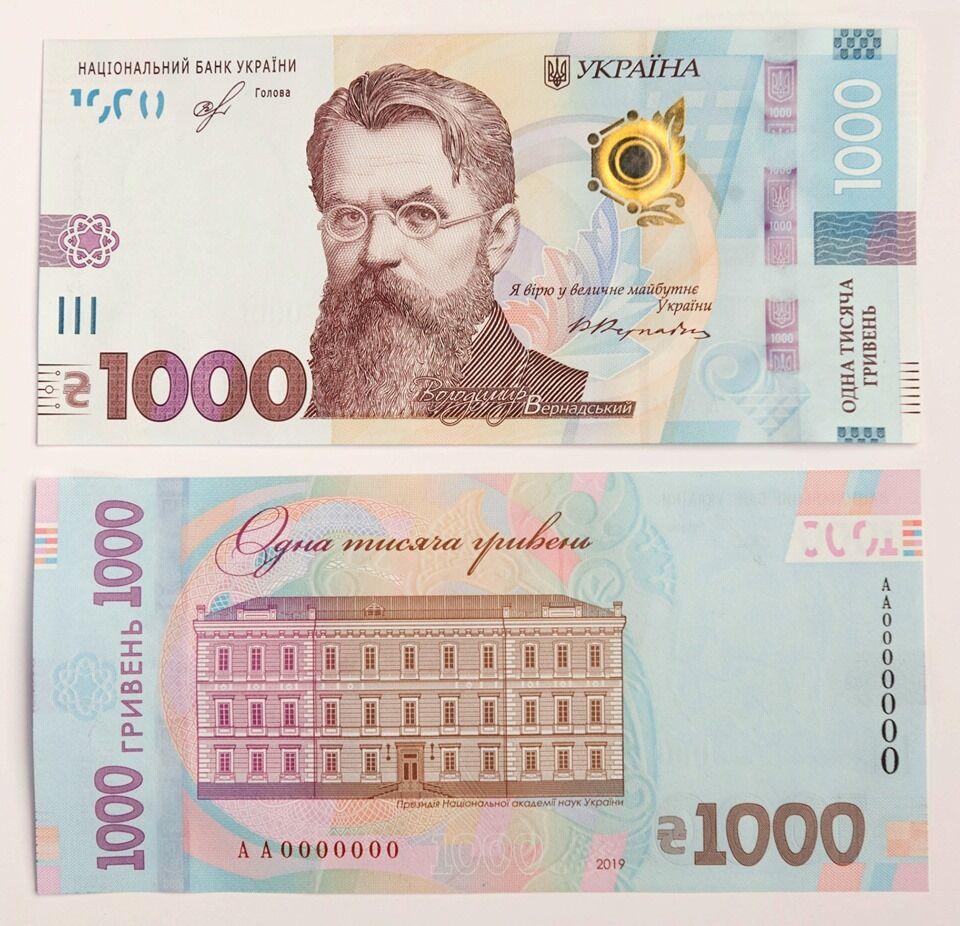Володимир Вернадський: що не так з його цитатою на банкноті 1000 гривень