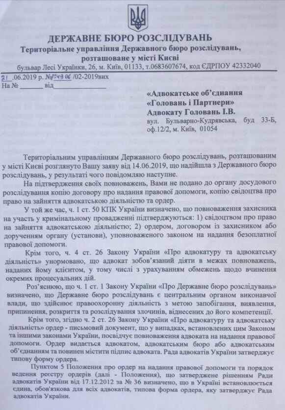 Портнов познущався над адвокатом Порошенка