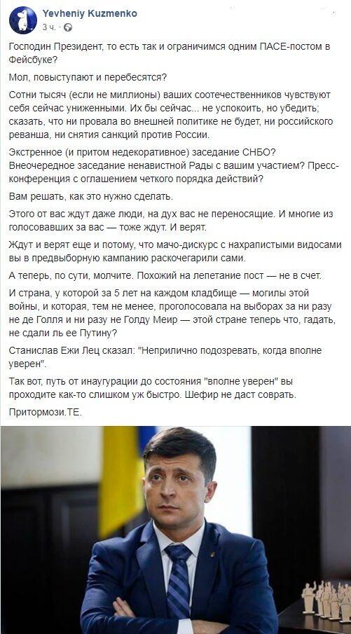 """""""Украинцы унижены"""": Зеленский очень разозлил заявлением по ПАСЕ журналиста"""