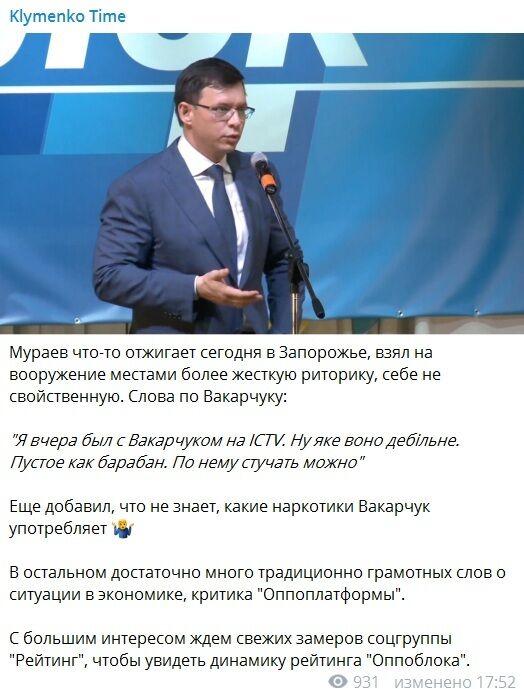 """""""Ну какое оно дебильное"""": Мураев оскорбил Вакарчука и заподозрил в нем наркомана"""
