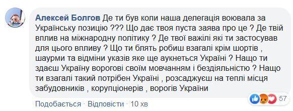 """""""А что же ты молчал вчера?!"""" Зеленский сделал заявление о ПАСЕ и нарвался на критику"""