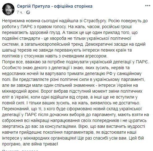 Подвійні стандарти в Європі: Притула опублікував резонансний пост про Росію в ПАРЄ