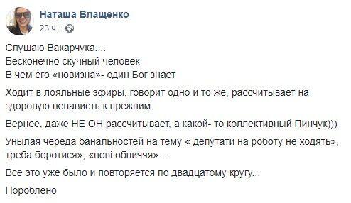 """""""Пороблено"""": Влащенко назвала Вакарчука скучным и обвинила в работе на зятя Кучмы"""