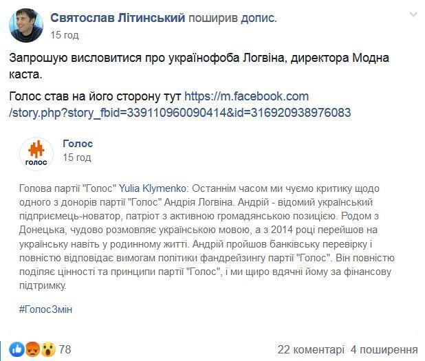 """Хто такий """"українофоб Андрій Логвін"""" і як потрапив у партію Вакарчука """"Голос"""""""