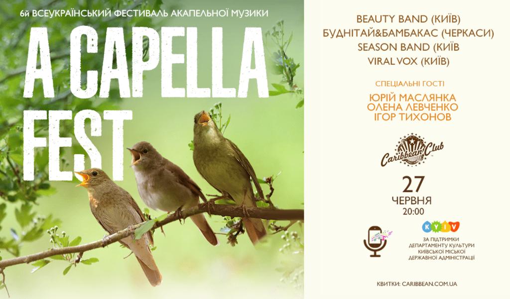 Ценителям акапельной музыки: в Киеве состоится Acapella Fest Kyiv