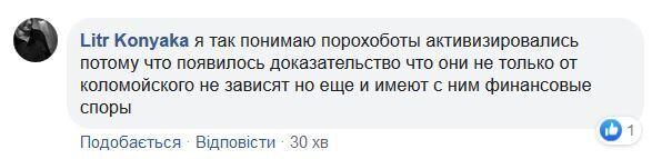 Зеленский просит денег у Коломойского: зачем люди олигарха слили это видео и о какой сумме речь