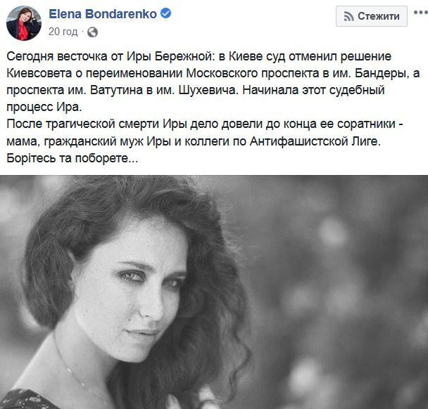 Олена Бондаренко розповіла про вісточку від покійної Бережної