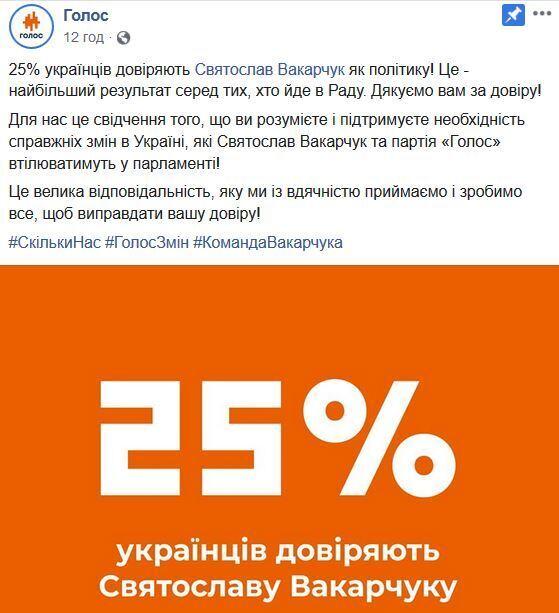 Вакарчук присвоил себе бренд Порошенко