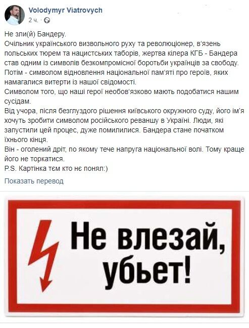 """Бандера станет началом их конца"": Вятрович разозлился"