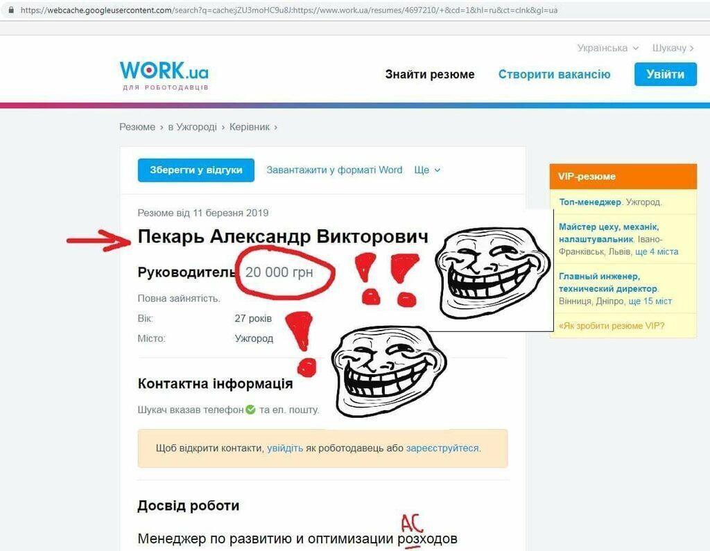 """Олександр Пекарь: хто він і як зганьбив партію """"Слуга народу"""", фото"""
