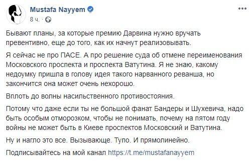 """""""Отморозки и недоумки"""": Найем сделал заявление о насильственном противостоянии из-за Бандеры и Шухевича"""