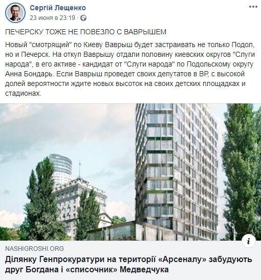"""Нардеп Лещенко назвал фамилию """"смотрящего"""" по Киеву и обратился к Зеленскому"""