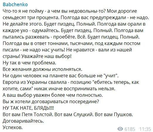 """""""П*дець, є*іться тепер як хочете"""": журналіст жорстко обматюкав прихильників Зеленського"""