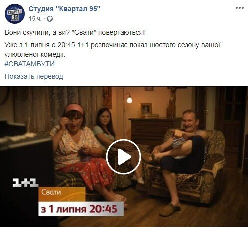 """Возвращение """"Сватов 6"""" на 1+1 вызвало скандал"""