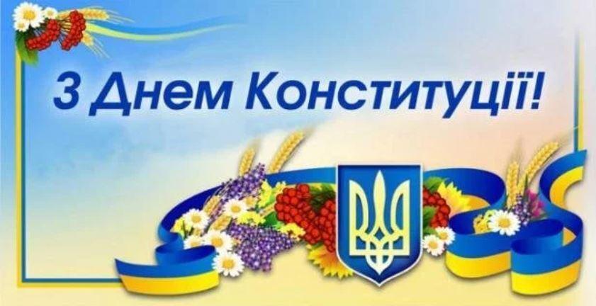 День Конституции Украины 2019: открытки, картинки и поздравления